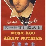 Much Ado about Nothing(无事生非).pdf